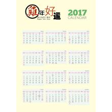 2017 New Style Professional Custom Wall Calendar Printing