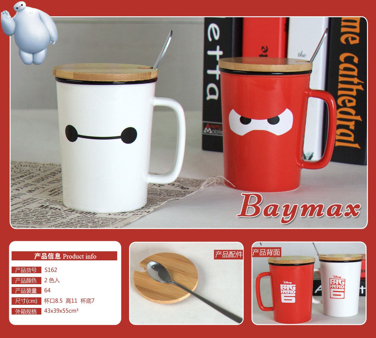 Baymax Travel Mug