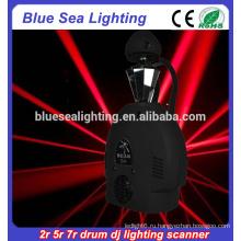 Робо сканирующий светлый ролик 132w 200w 230w 2r 5r 7r барабан dj световой сканер
