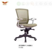 Modern Furniture Mesh Office Chair (HY-988B-1)