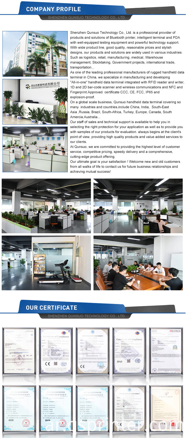 Qunsuo Technology Company information