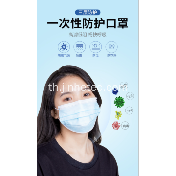 3 PLY Disposable Mask สำหรับ Anti-Coronavirus