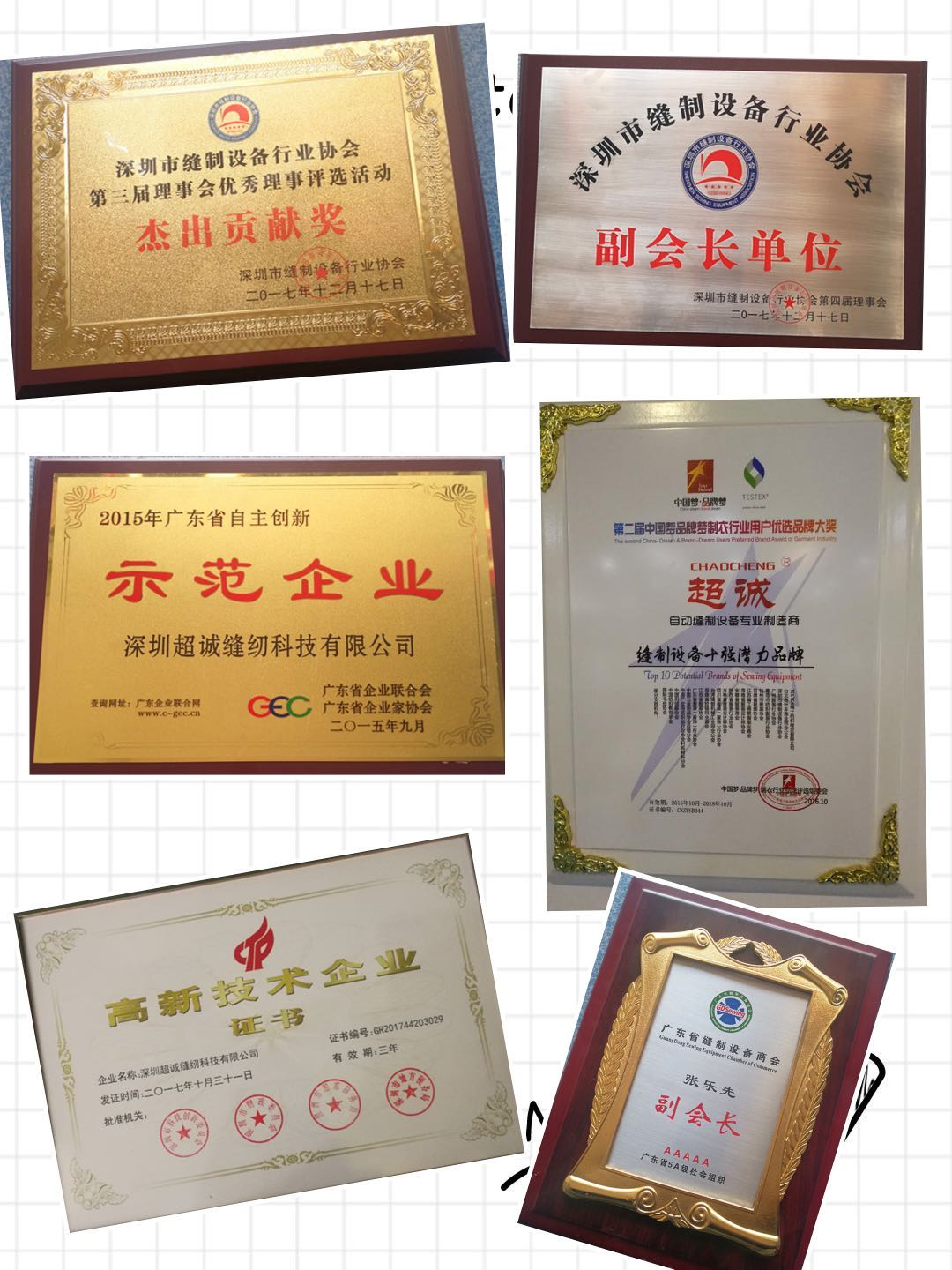 sewing machine certificates