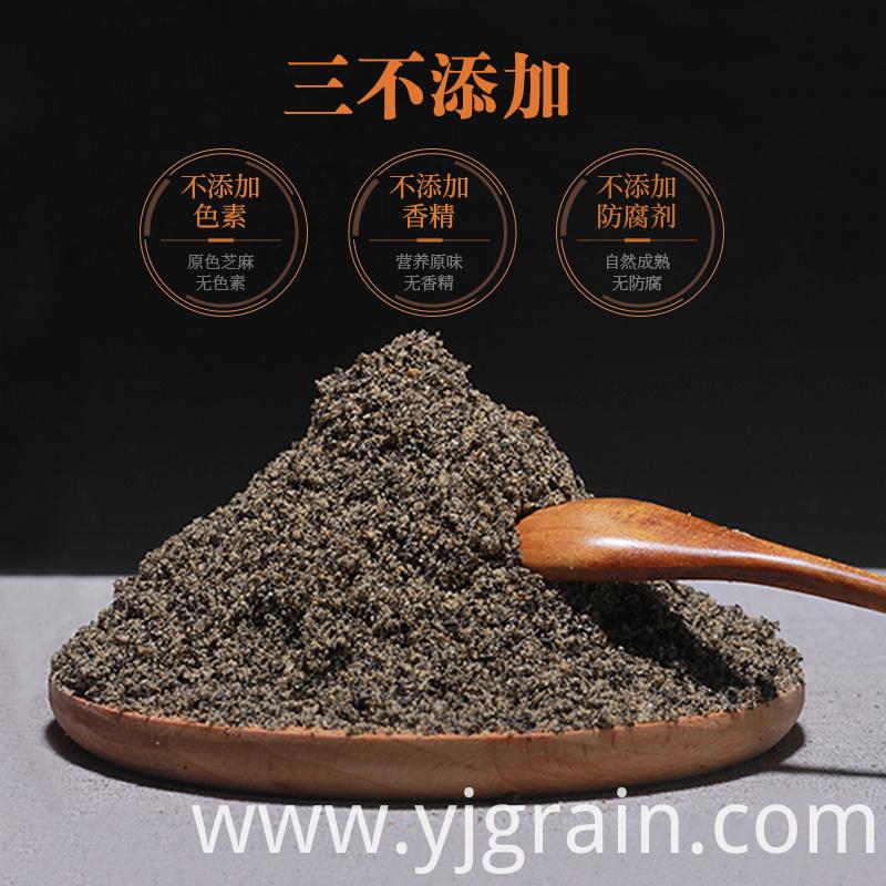 Black sesame black bean walnut powder