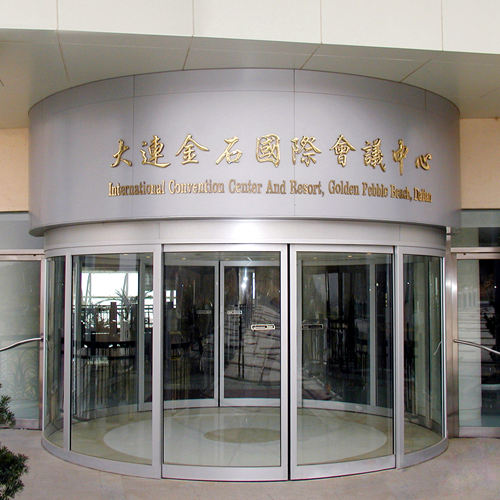 Automatic Curved Sliding Doors for Conference Centers