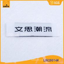 Пользовательские этикетки одежды LW20014