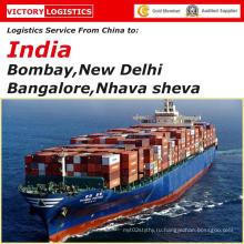 Доставка грузов lcl из Китая в Нью-Дели (Перевозка сборных грузов)