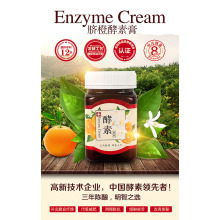 Orange enzyme cream
