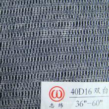 80gsm 150cm Breite 100 Yards Länge 40D16 gewebtes Interlining