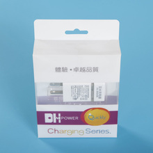 Print Folding Box For Charger Series