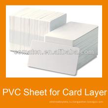 ПВХ лист для кредитной карты