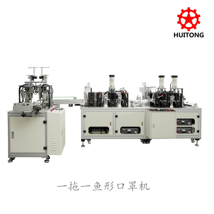 Fish type mask making machine