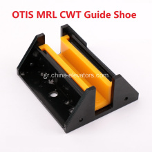 Counterweight Guide Shoe for OTIS MRL Ανελκυστήρες 10 / 16mm