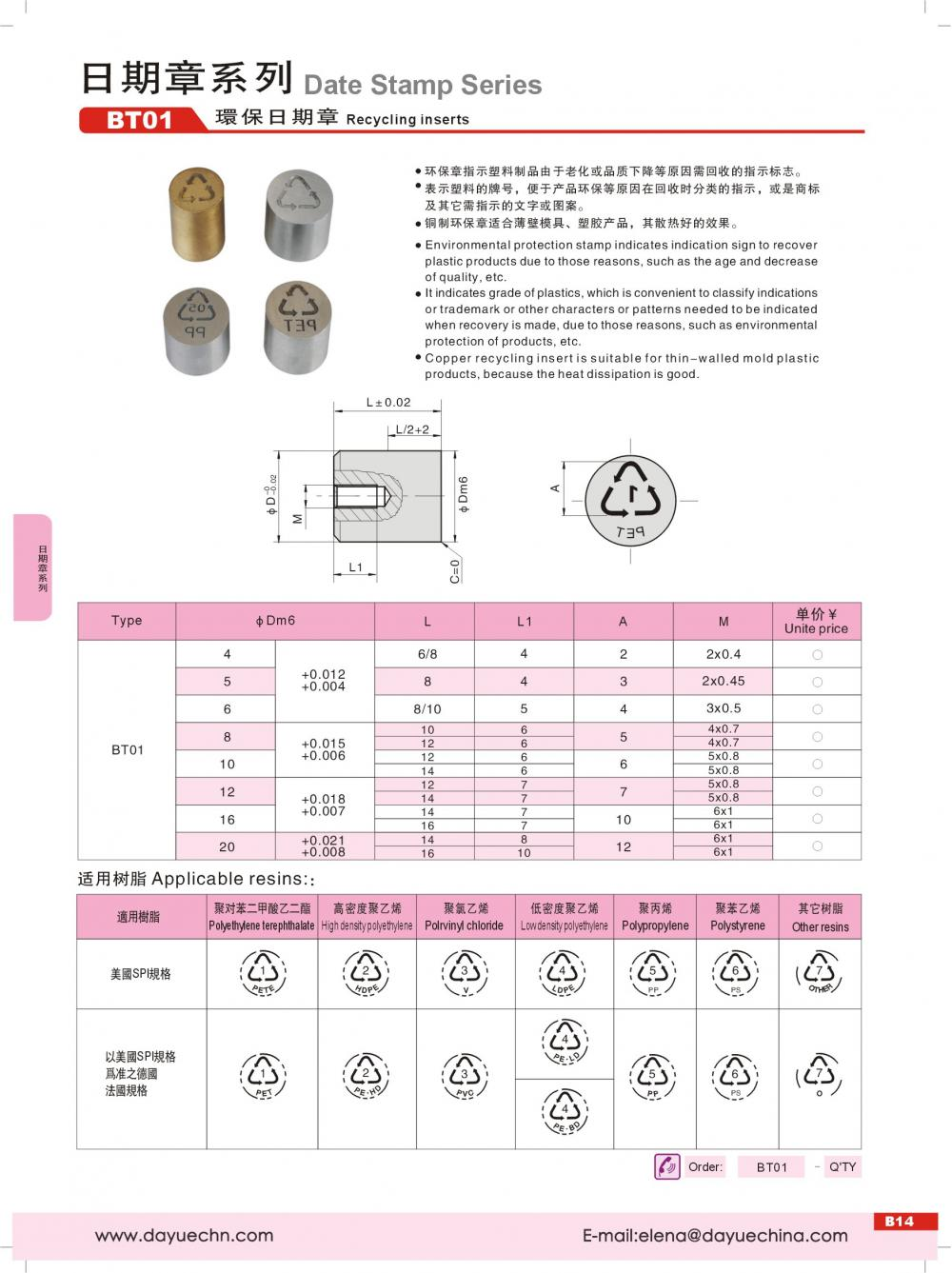 ISO9001 Mold Parts Card-type Traditional Date Stamp