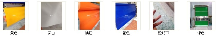 different curtain color