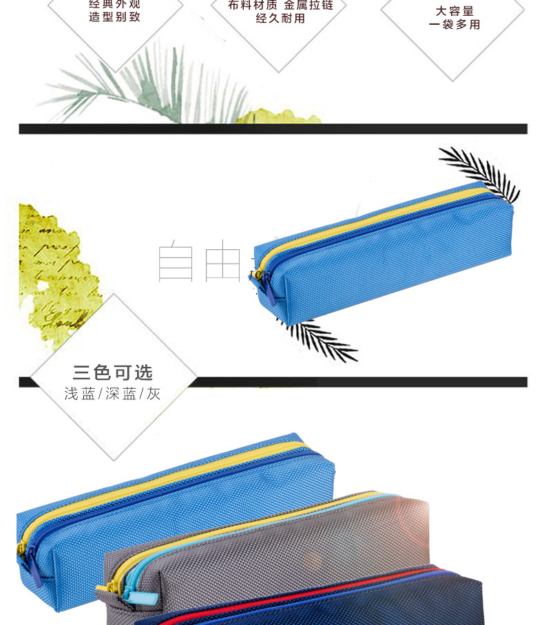 Double Pencil Bag