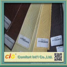 Высококачественная искусственная кожа для дивана