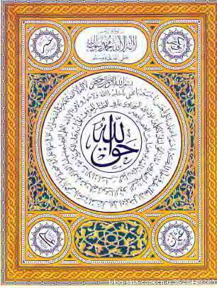 quran embroidery