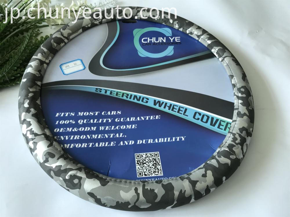 Camouflage car steering wheel cover