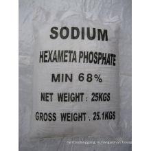 68% Промышленный / пищевой сорт Гексаметафосфат натрия (SHMP)