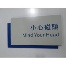 Öffentliche Plätze Krankenhaus Building Block Apartment Büro Indoor Interior Warnung Vorsicht Hinweis Plaques