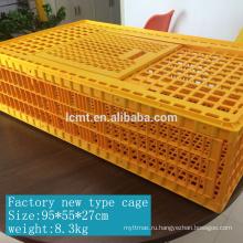 Высококачественного пластика текущий ящик куриные транспортной клетке птицы с PP или PE или HDPE