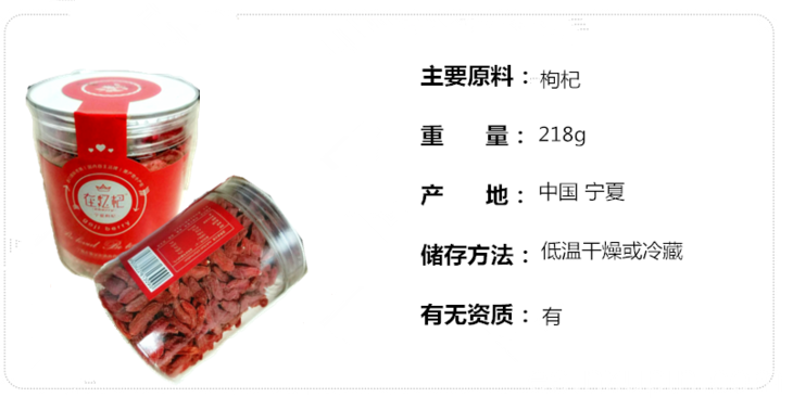 Especialidad de Ningxia wolfberry enlatado desechable