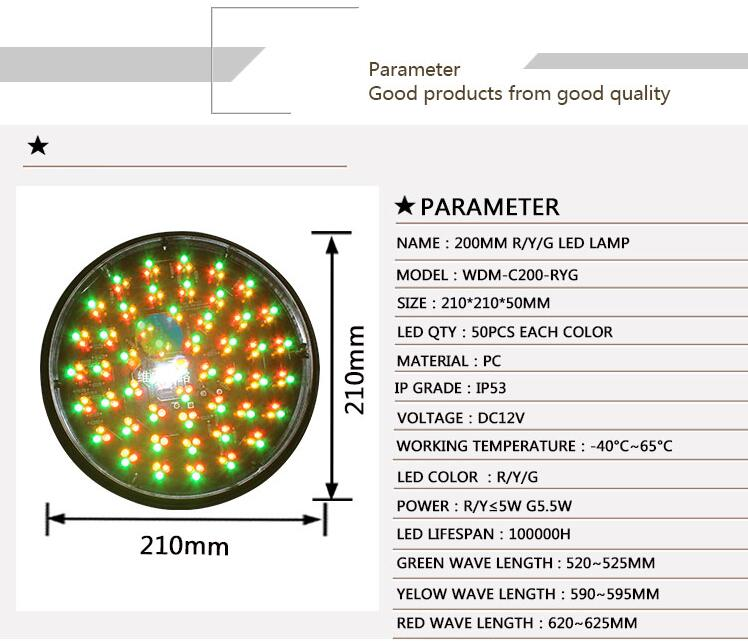 200mm LED Traffic Module Lamps-2