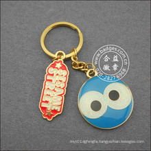 Offset Printing Keychain, Cute Key Ring (GZHY-KC-017)