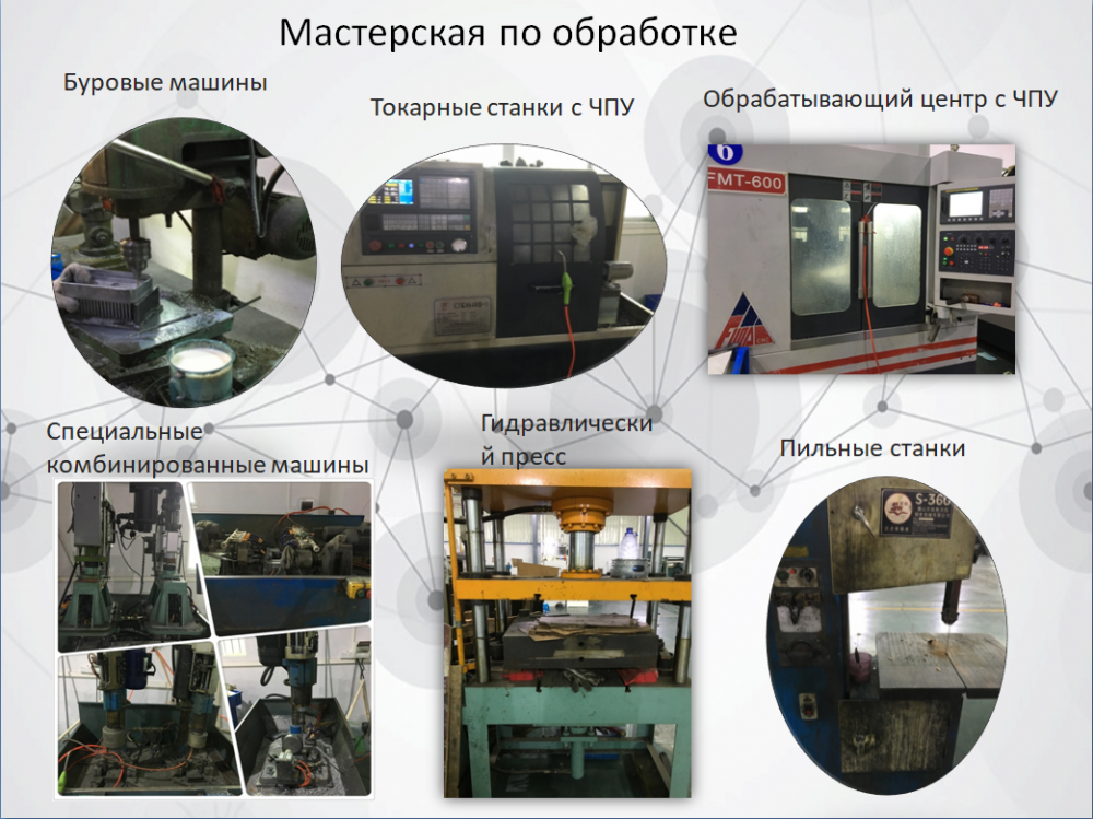 Russian Machining Workshop