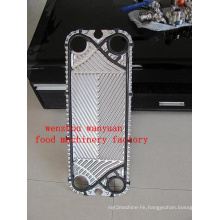 Plate for Plate Heat Exchanger