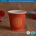Einweg-Kaffee-Papier-Cup in 7oz Kapazität mit konkurrenzfähigem Preis