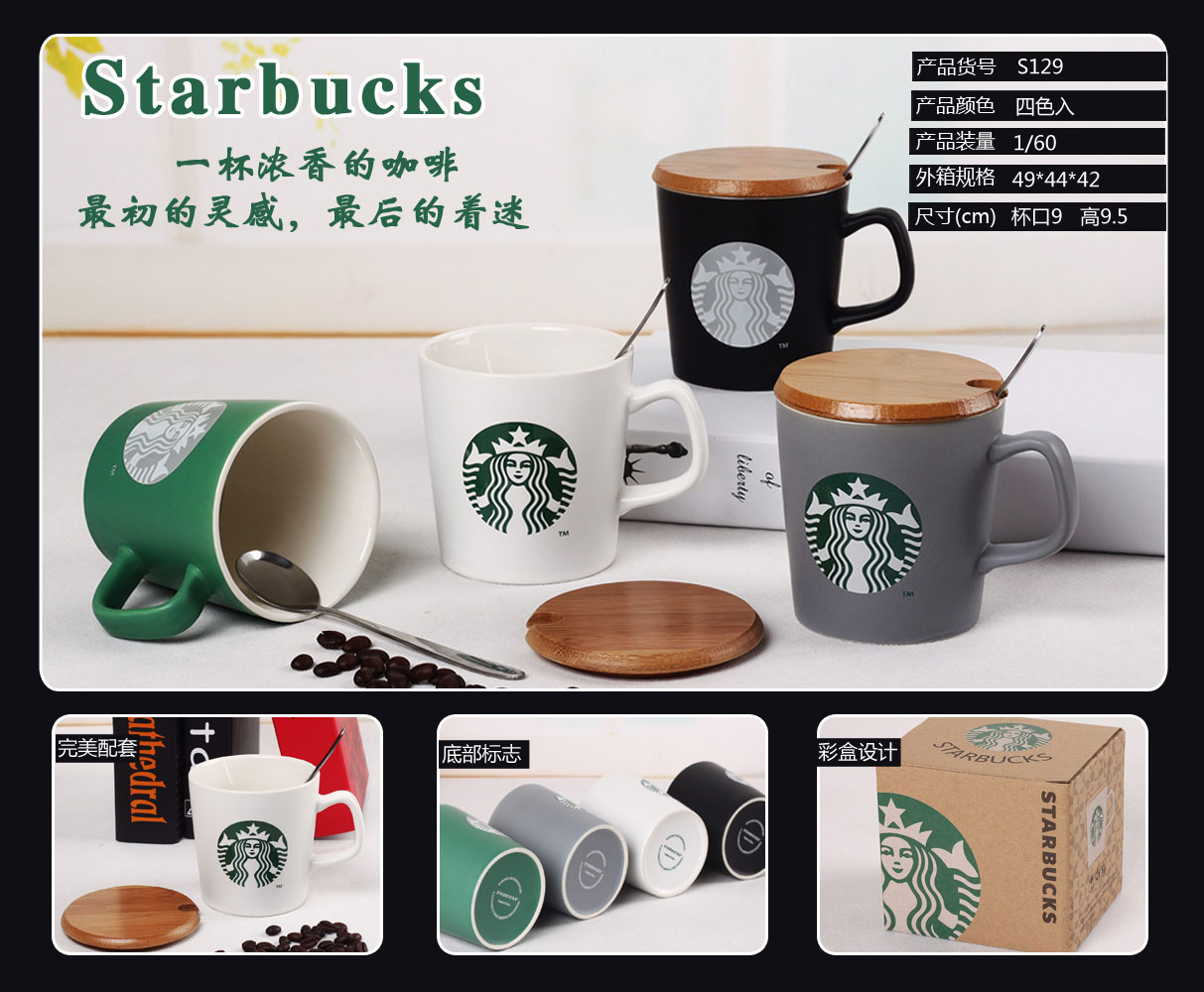 Starbucks Latte Mug