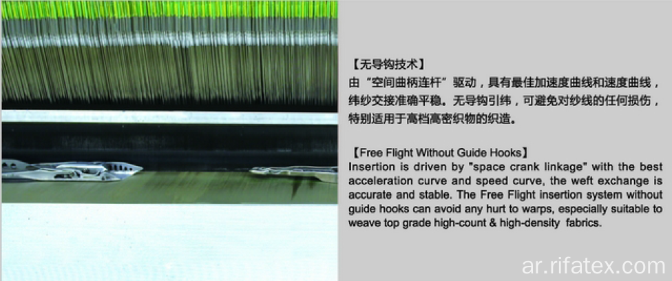 RIFA HIGH SPEED RAPIER LOOM