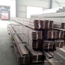H Стальная балка для строительных материалов