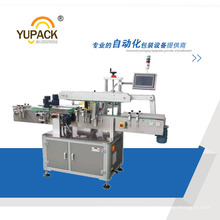 China Supplier of Labels Sticker Labeling Machine