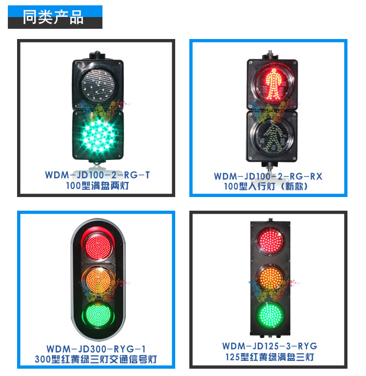 100mm Traffic Light 09