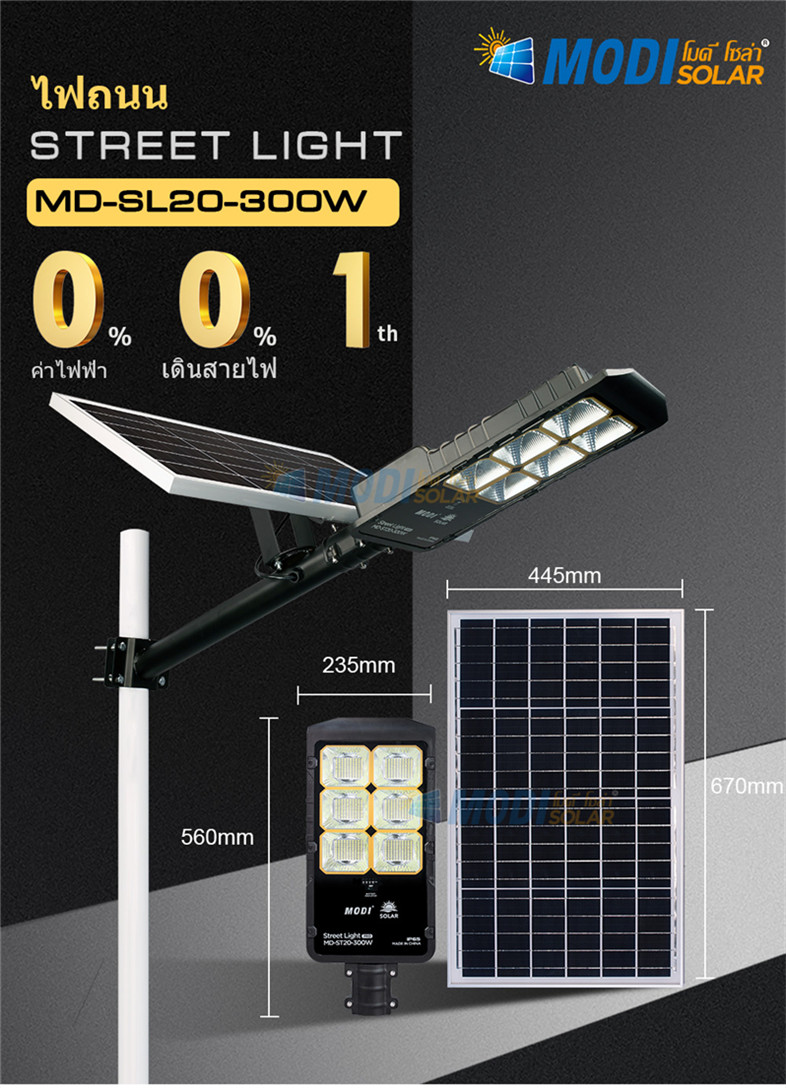 solar street lights installation guide