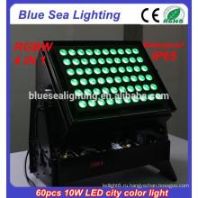 Высокая мощность DMX 60pcs 10w 4 в 1 цвет изменяя напольное освещение потока водить