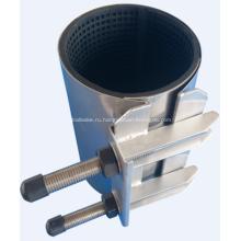 Зажим для ремонта труб