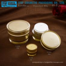 Классическая и популярная красивые OEM услуга раунда конические Золотая Акриловые Косметические крем пластмассовый