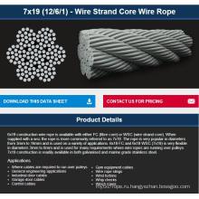 7x19 веревочка (12/6/1) - провод Стренги сердечника веревочки провода