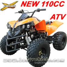 Новый 110cc квадроцикл для молодых