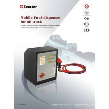 Китай первый бренд Топливораздаточная колонка для газа АЗС портативный распылитель