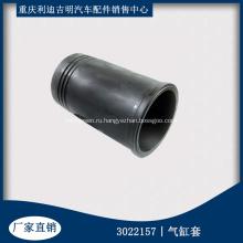 CUMMINS G50 K50 Гильза цилиндра дизельного двигателя 3022157