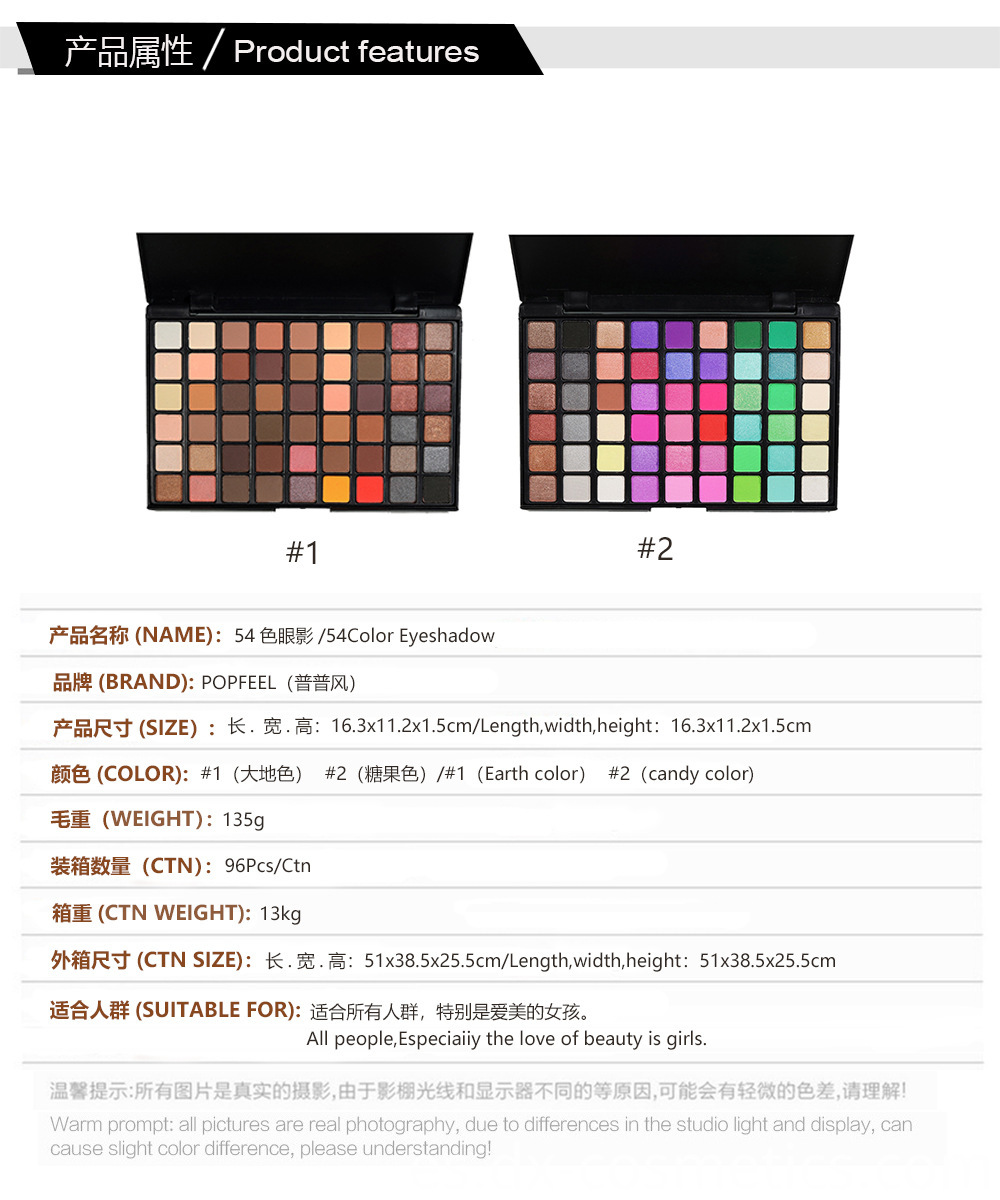 54 Color Eye Shadow 2