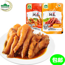 Armin Food Chicken Feet