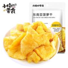 Ananas séché aux fruits secs et au goût nature
