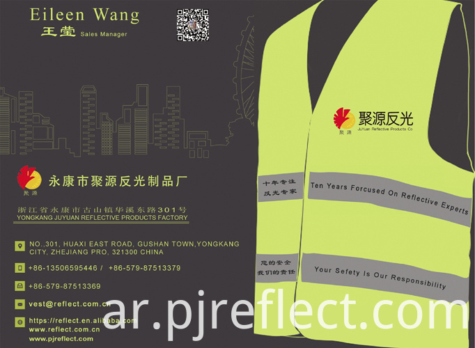 Juyuan Reflective vest business card Eileen