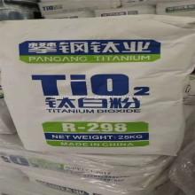 Titanium Dioxide Rutile R298 from Pangang Titanium